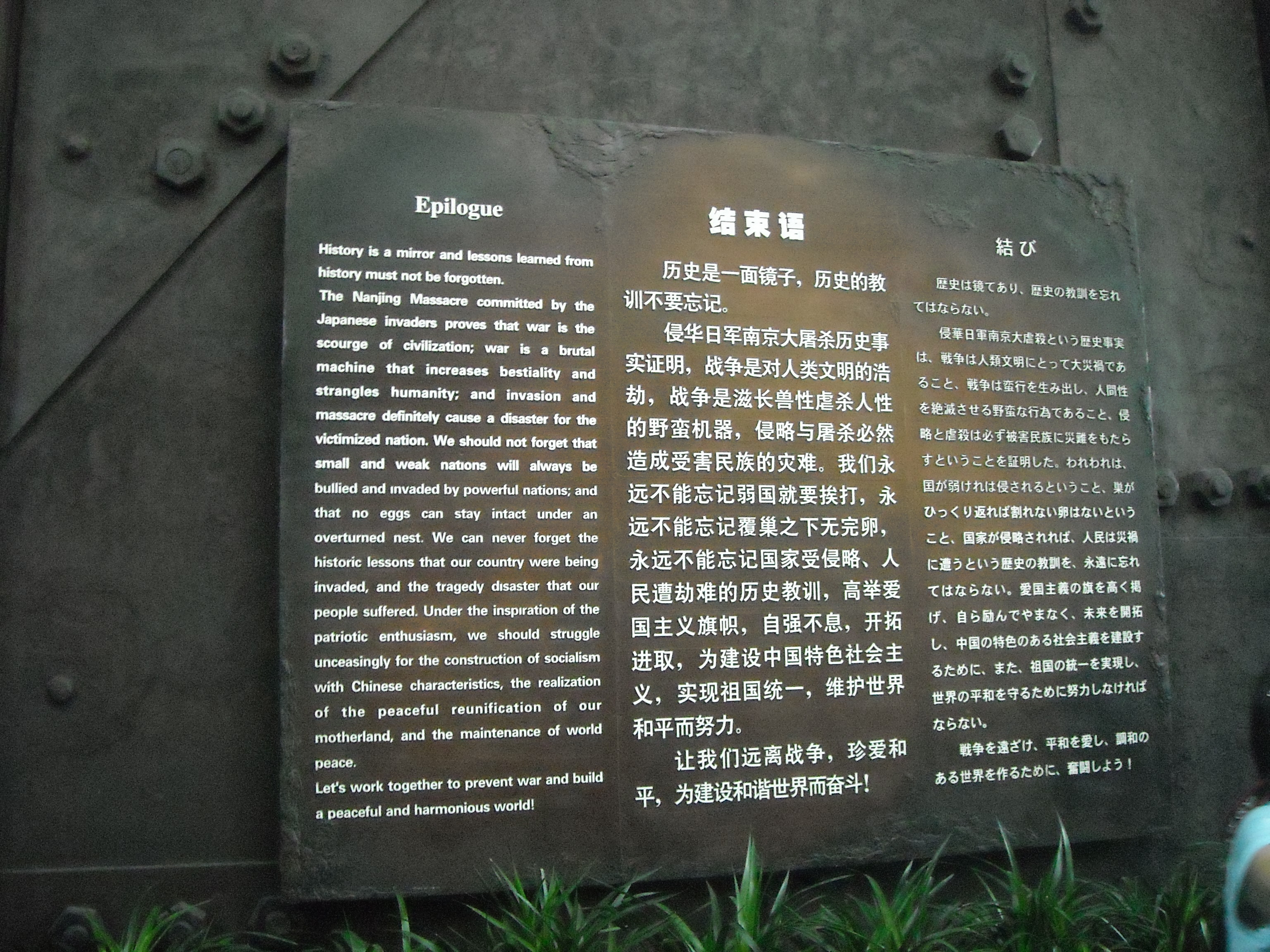Nanjing Massacre Memorial with signage in several languages (Photo by John Richard Schrock)